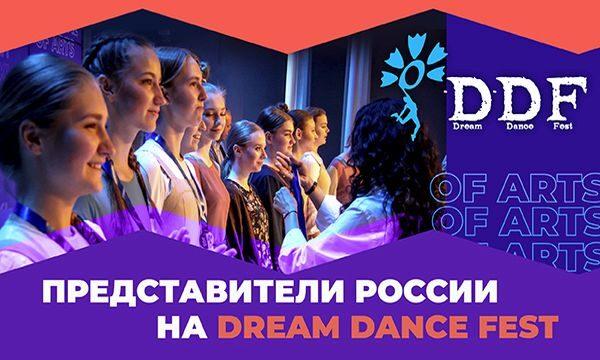 ПРЕДСТАВИТЕЛИ РОССИИ НА DREAM DANCE FEST0